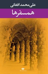 همسفرها نویسنده علی محمد افغانی